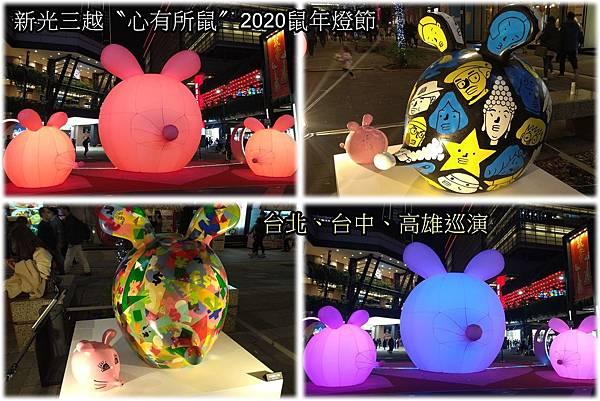新光三越2020鼠年燈節.jpg