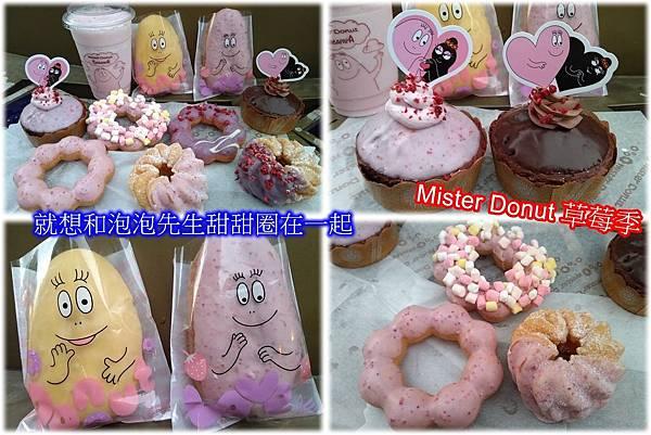 就想和泡泡先生甜甜圈在一起.jpg