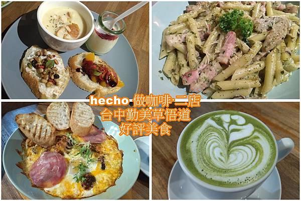 hecho 做咖啡‧二店.jpg