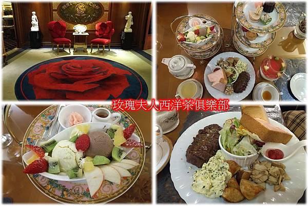 玫瑰夫人西洋茶俱樂部.jpg