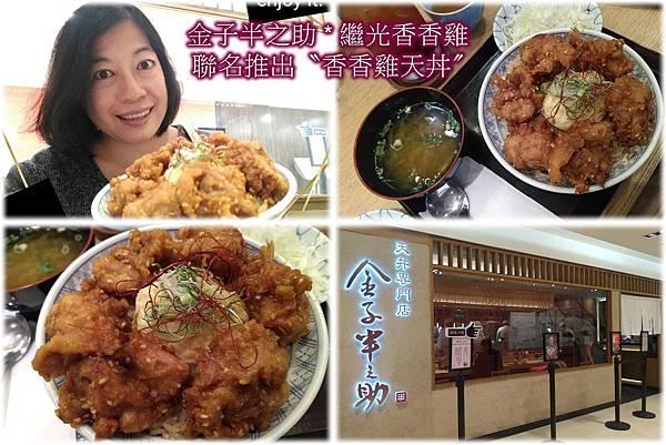 金子半之助繼光香香雞聯名推出香香雞天丼.jpg