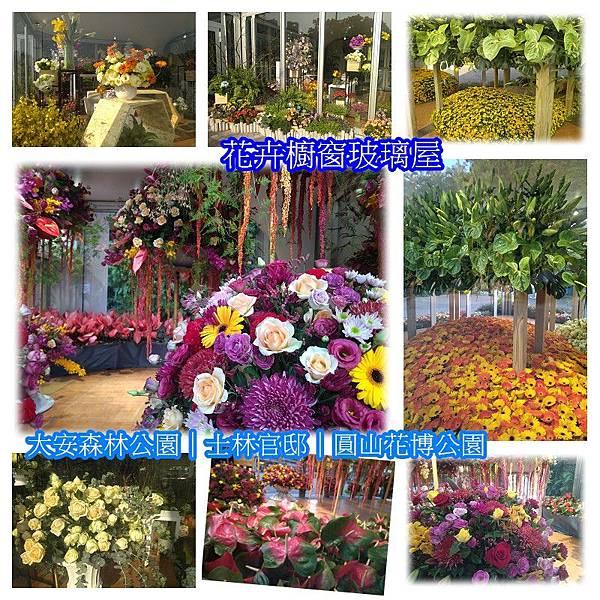 花卉櫥窗玻璃屋.jpg