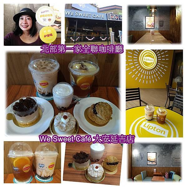 We Sweet Café大安延吉店.jpg
