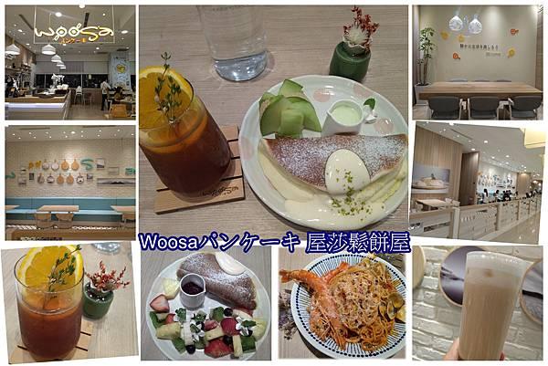 Woosaパンケーキ 屋莎鬆餅屋.jpg