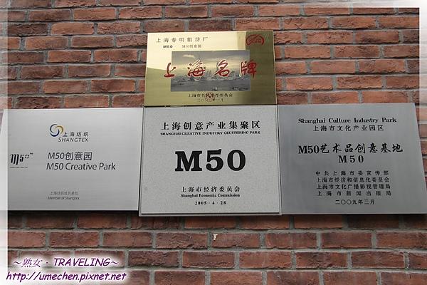 M50-大門旁的驗明正身.jpg