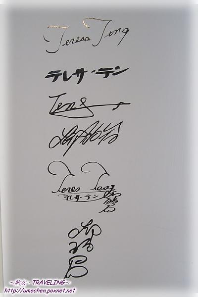 名人館-風華廳-小鄧各式簽名.jpg