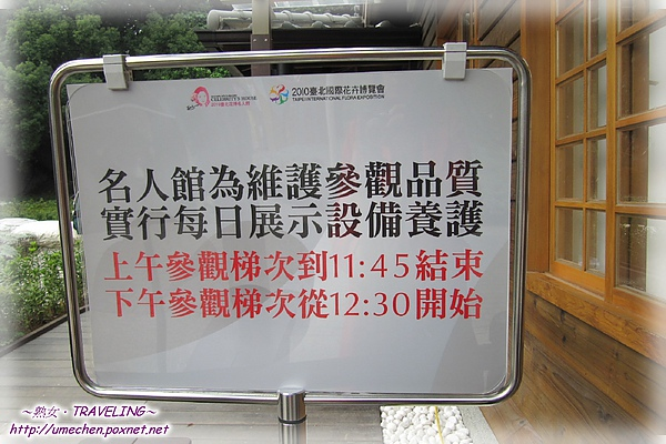 名人館-預約券資訊-1.jpg