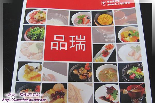 熟女瑞士餐-menu.jpg