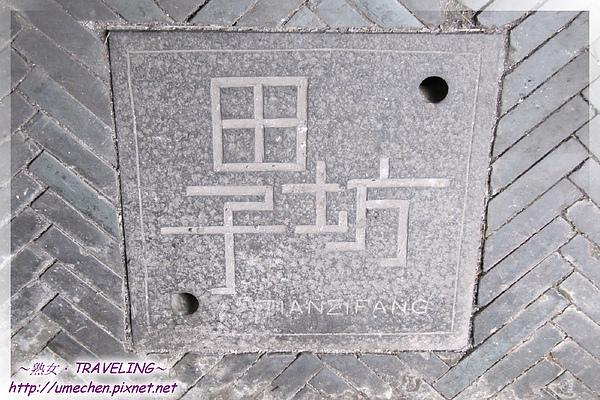 田子坊-專屬地磚.jpg