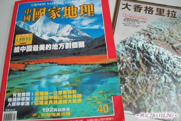 75-國家地理雜誌的香格里拉專刊和3D地圖.jpg