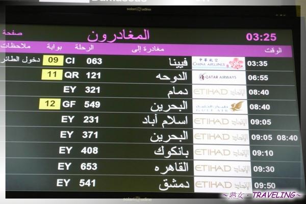 阿布達比機場-到了阿拉伯的世界啦.jpg