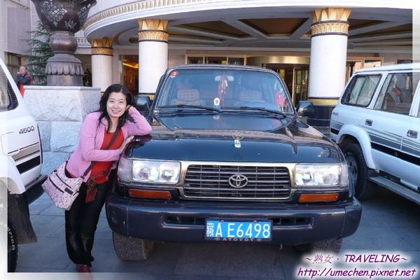 新鼎酒店-在大門前和我們的2號吉普車合影(藏A-E6498).jpg