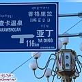 稻城-市區路標,直線貢嘎路(往理塘),橫線貢巴路至亞丁116m哩.jpg