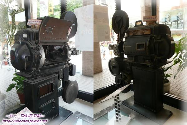 古老放映機組合.jpg