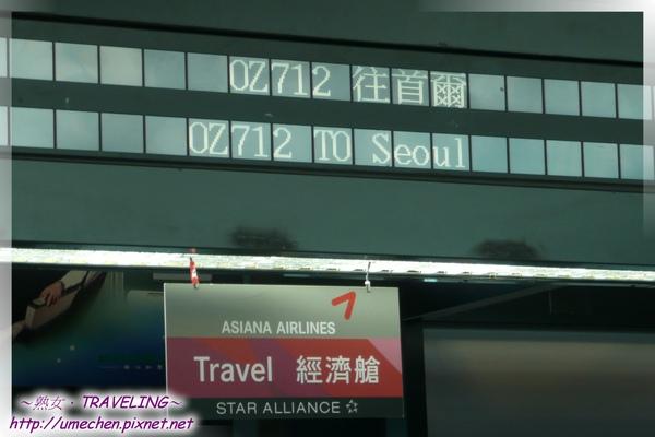 桃園二航-搭往韓國首爾之登機口.jpg