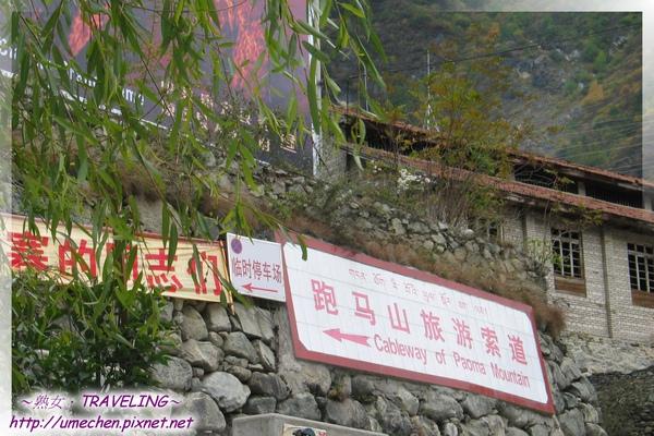 康定-跑馬山的登山索道入口.jpg