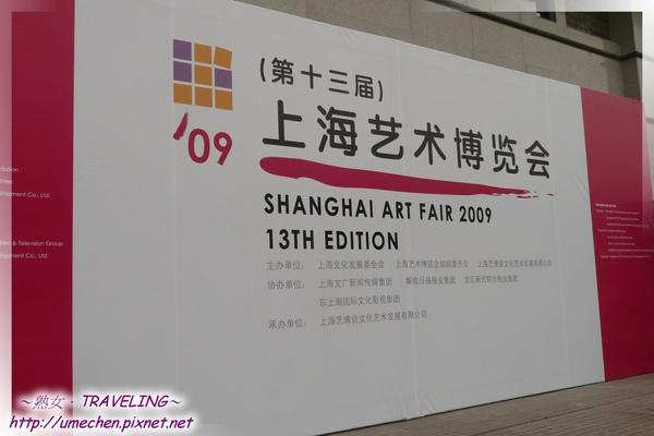 上海藝博-會場外牆佈置.jpg