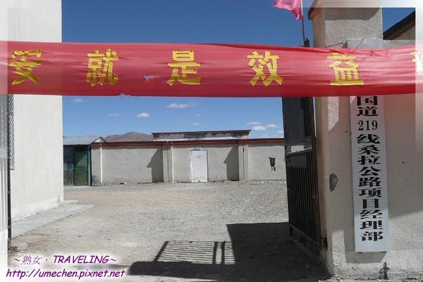 卡嘎鎮-在公路管理站借廁所,原來此段路叫桑拉公路(桑桑-拉孜).jpg