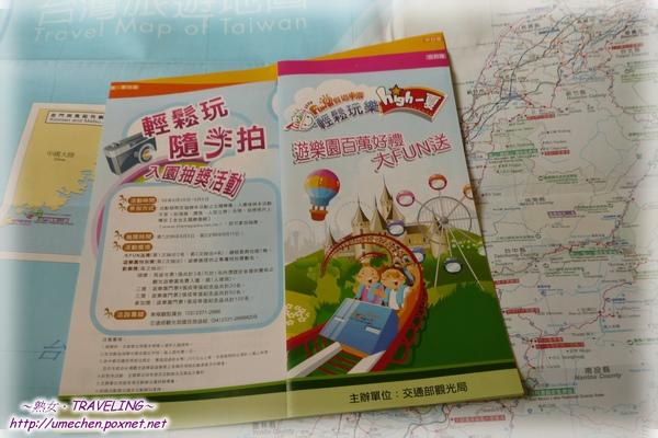 09070-暑假遊樂區和全台休閒地圖.jpg
