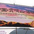 磨西鎮-海螺溝入口的廣告.jpg