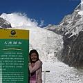 一號冰川-觀景台(3.jpg