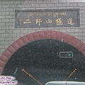 二郎山-大陸最長的公路隧道4公里多.jpg