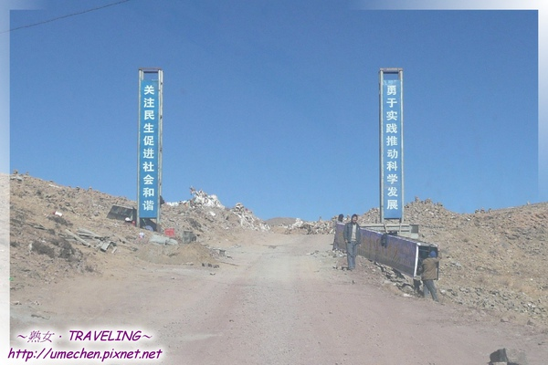 托据拉-正在施工蓋拱牌.jpg