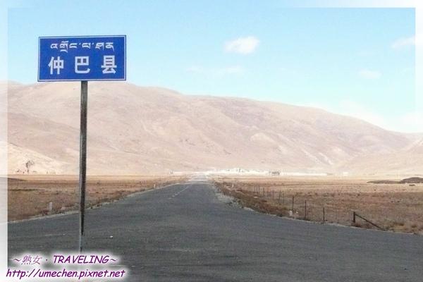 仲巴縣城路口-丁字路的交叉點樹立了仲巴縣標誌.jpg
