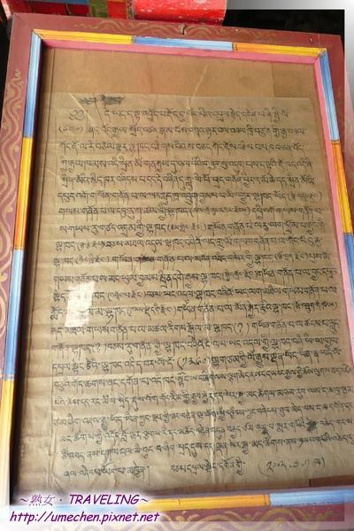 仲巴平安寺-掛在柱上的藏文書信還是告示呢.jpg