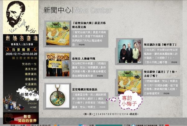 20100109-梵谷特展專訪-1.jpg