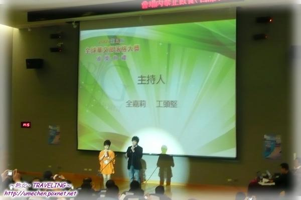 2009部落格大獎-2位主持人.jpg