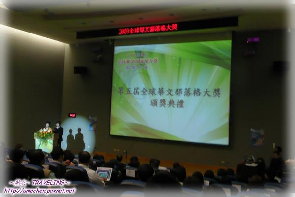 2009部落格大獎-花落誰家.jpg