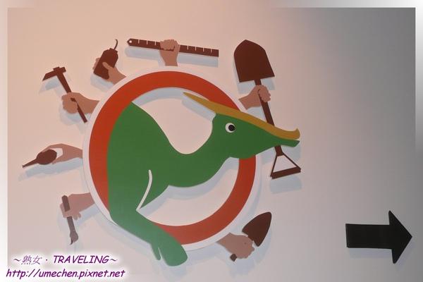 恐龍展-logo手拿的都是挖掘工具.jpg