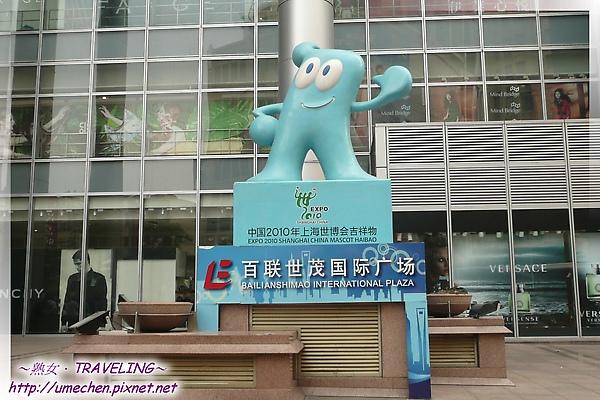 南京路步行街-世博吉祥物海寶,超大一隻呀.jpg