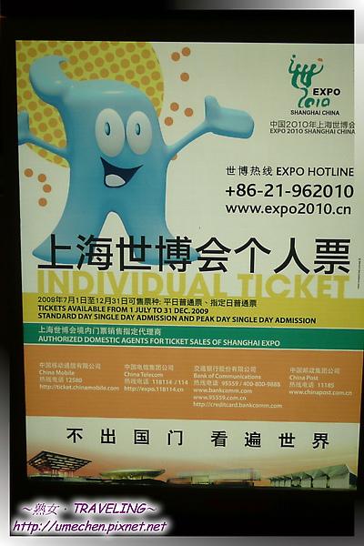 虹橋機場-世博會始售票的廣告.jpg