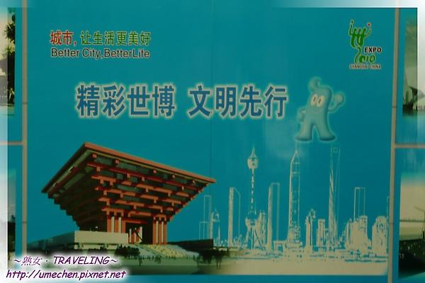 虹橋機場-世博會宣傳廣告.jpg