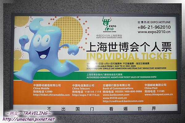 浦東機場-到處都是世博會的宣傳呀.jpg