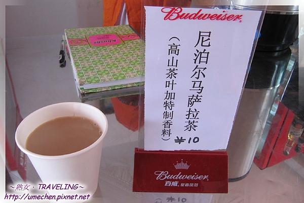 我的尼泊爾下午茶-2.jpg