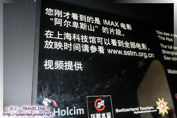 瑞士館-IMAX電影-介紹.jpg