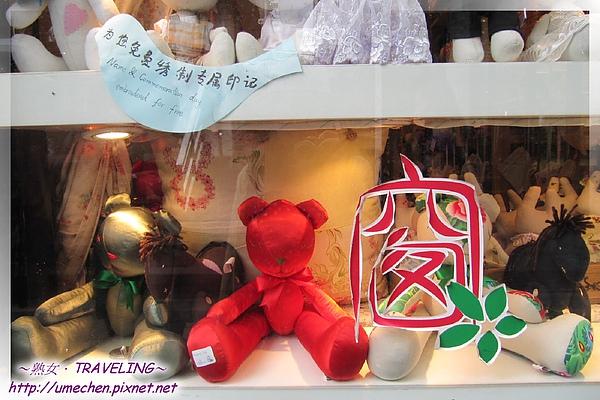 田子坊-熊的創意店-2.jpg