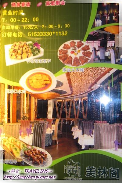 莫泰168-早餐及餐廳海報.jpg