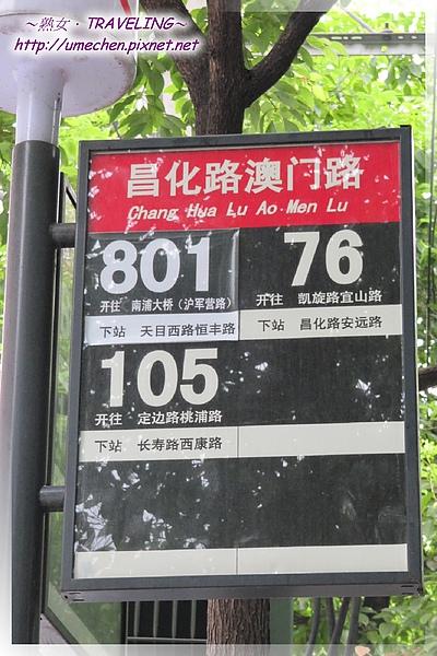 M50-公車站在此下車.jpg