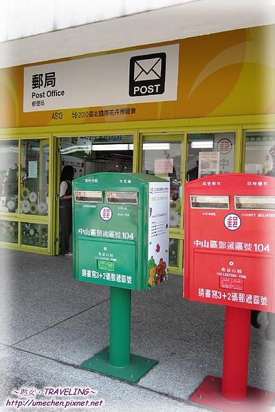 花博郵局-1.jpg