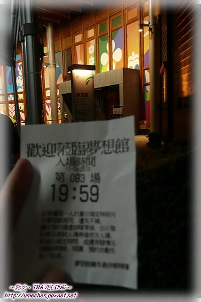 夢想館-預約券-1.jpg