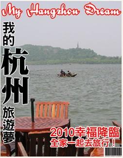 9906杭州旅遊徵文-我的封面.jpg
