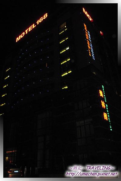 168旅店-2.jpg