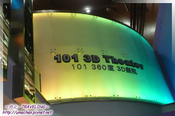 台北案例館-迎賓區-待會兒要進入3D劇院.jpg
