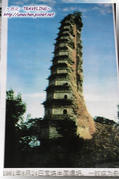 法門寺-1981年因大自然威力而半塌的塔身,善不善法平等.jpg