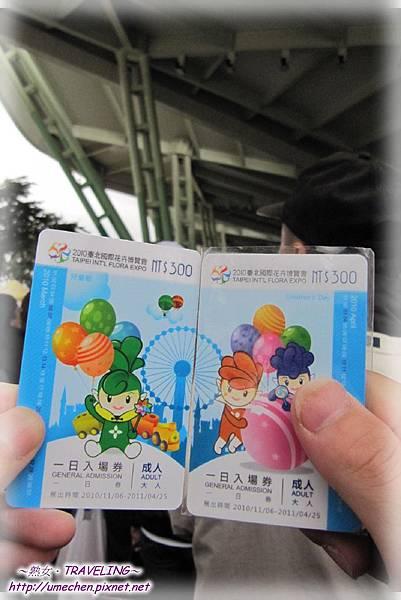 2張兒童節紀念票.jpg