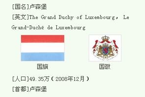 盧森堡館-國旗.jpg